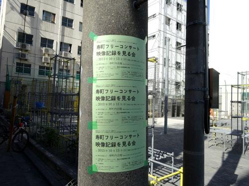 寿町の電柱に貼られた「寿町フリーコンサート 映像記録を見る会」のチラシ