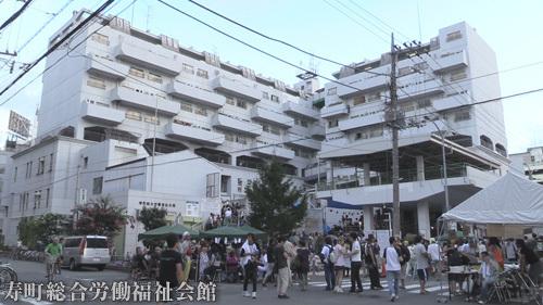 寿町総合労働福祉会館2015.jpg