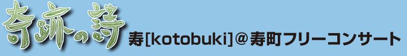 kiseki-no-uta-H110-blue.jpg