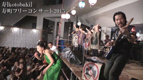 2015、寿[kotobuki]、寿町フリーコンサート
