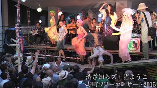 2015、渋さ知らズ+渚ようこ