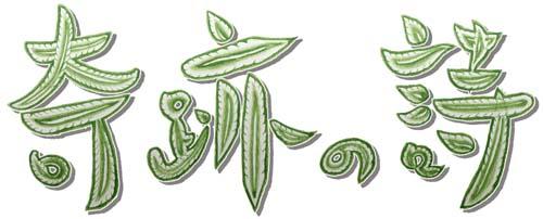 『奇跡の詩』ロゴ