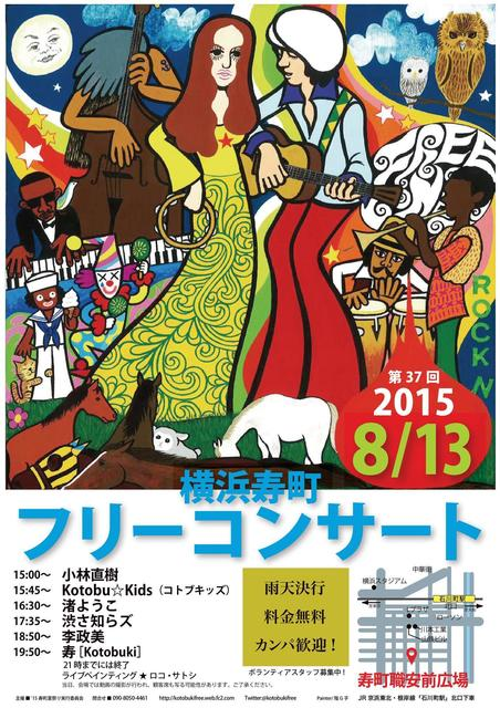 kotobukifreeポスター2015.jpg